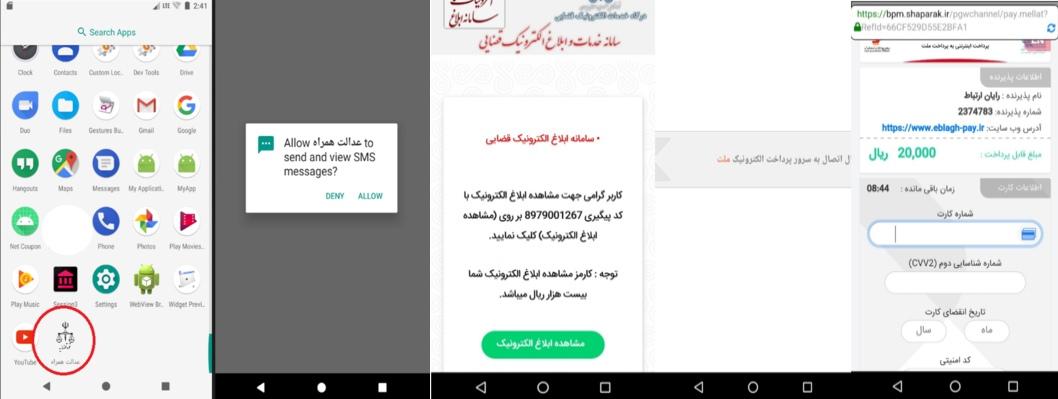 Trojan.Android.SmsPay.Caco333-4